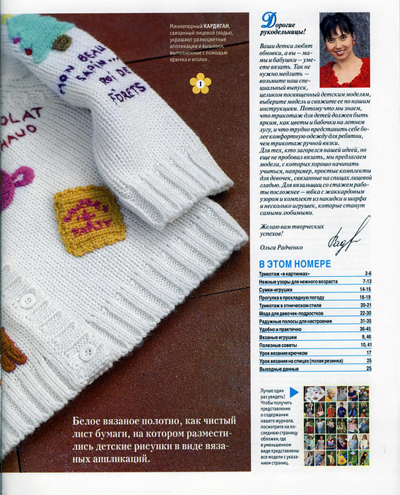 gift ideas for christmas: knitting sweater for christmas