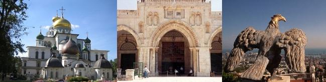 Исторические части города Иерусалима.