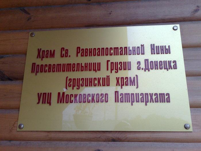 Вывеска грузинского храма в Донецке
