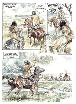 Женщины Запада - Femmes de l'Ouest, стр. 21