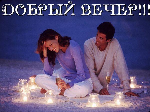 http://img0.liveinternet.ru/images/attach/c/2//68/1/68001933_dobruyy_vecher2.jpg