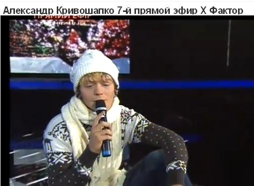 Кривошапко - 7 эфир 1 песня