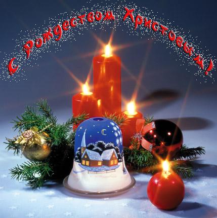 с рождеством христовым: