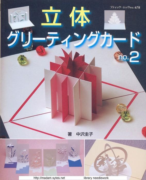 Kirigami n678 (566x698, 98 Kb)