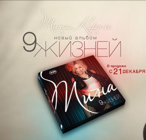 Тина Кароль - 9 Жизней - Скачать Альбом mp3 2010