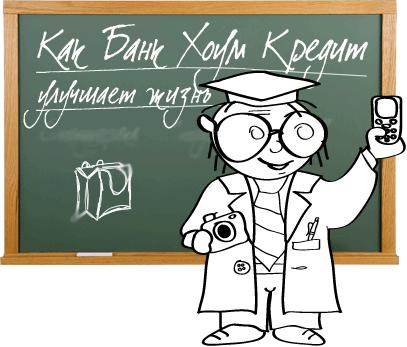 Банк Хом Кредит