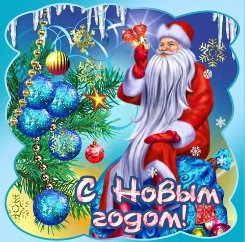 53121593_s_novuym_godom3 (499x494, 118 Kb)
