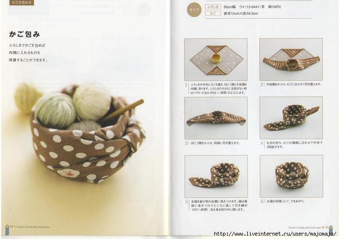 افكار يابانية في حزم الامتعة. 68844056_FUROSIKI_012.jpg