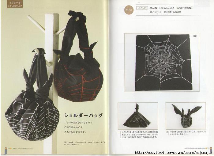 افكار يابانية في حزم الامتعة. 68844169_FUROSIKI_014.jpg