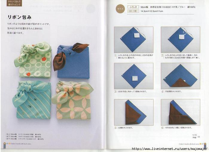 افكار يابانية في حزم الامتعة. 68844741_FUROSIKI_017.jpg