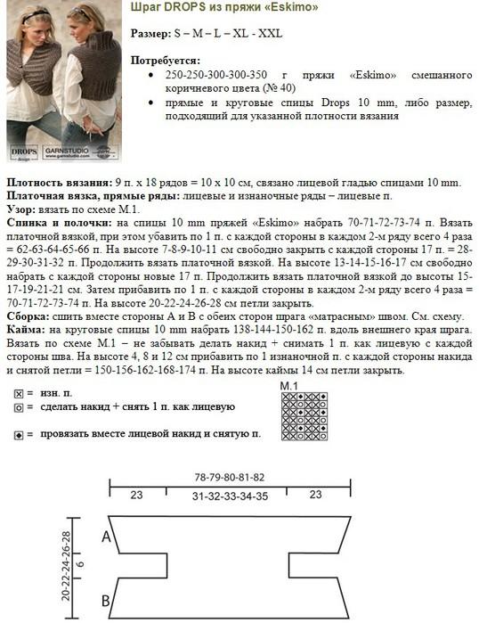 схема и описание вязания жилетки