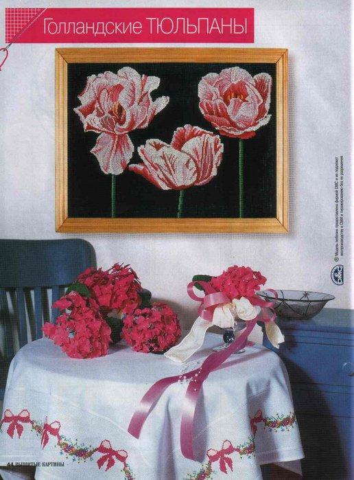 схема вышивки тюльпаны