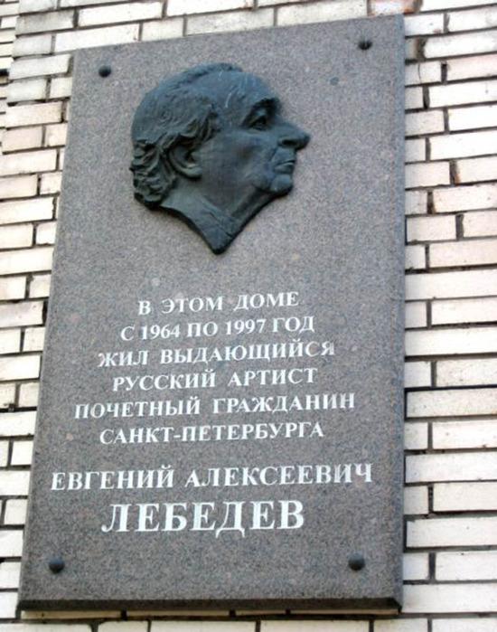 годах жил Е.А.Лебедев,