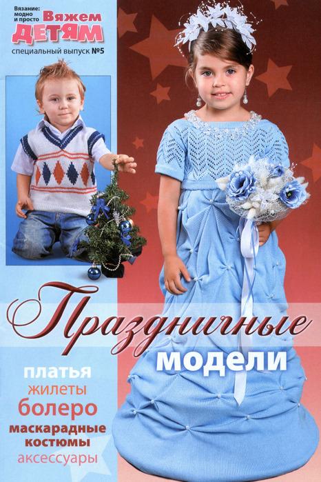 """Вяжем детям"""" - Праздничные"""