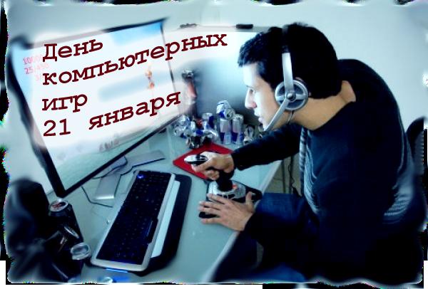 http://img0.liveinternet.ru/images/attach/c/2//69/527/69527537_1295557481_21yanvarya2011.png