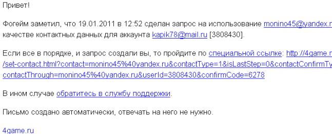 (647x261, 37Kb)письмо якобы от робота