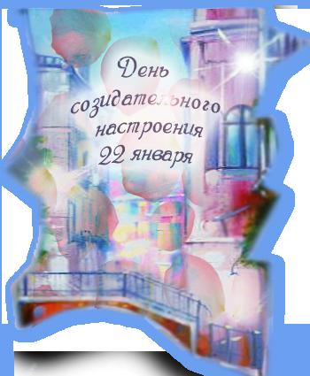 http://img0.liveinternet.ru/images/attach/c/2//69/575/69575696_1295644868_22yanvarya2011.png