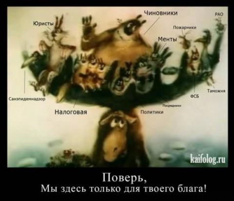 http://img0.liveinternet.ru/images/attach/c/2//69/692/69692533_medikov_NET_dlya_blaga.jpg