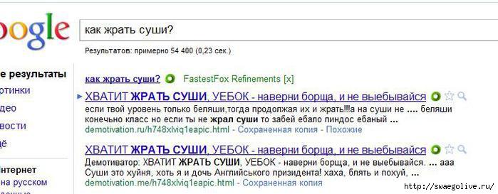 Google.Как жрать суши