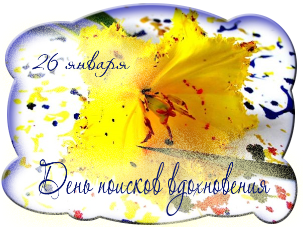 http://img0.liveinternet.ru/images/attach/c/2//69/767/69767504_1296001036_26yanvarya2010.png