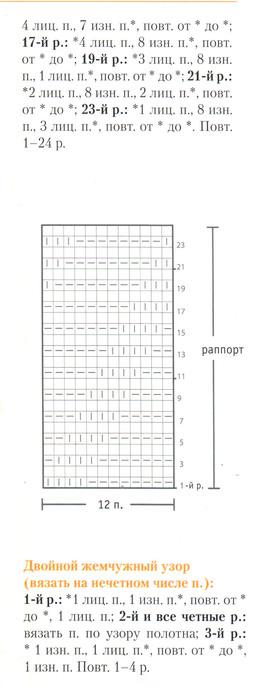 (258x697, 52Kb)