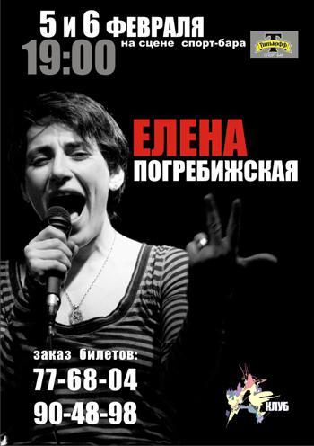 Елена Погребижская