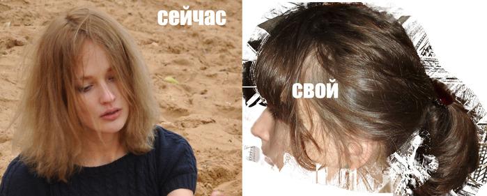 Отрастить свой цвет волос за год