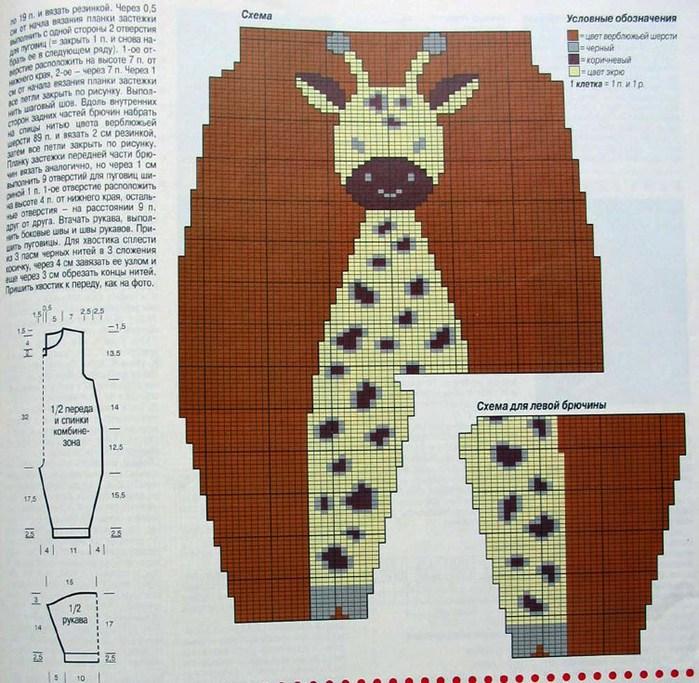 Детский комбинезон с жирафом