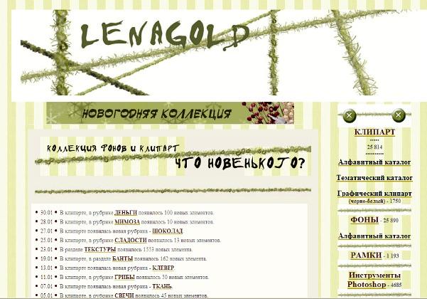 lenagold клипарт: