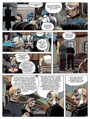 Балаган Бессмертных - La foire aux immortels T1, стр. 7
