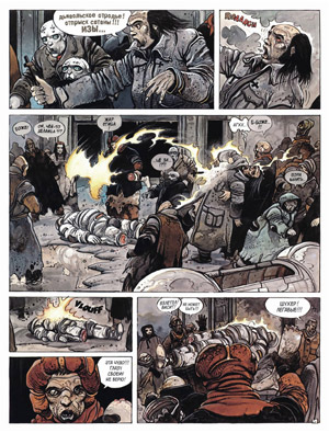 Балаган Бессмертных - La foire aux immortels T1, стр. 14