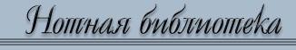 Нотная библиотека классической (академической) музыки