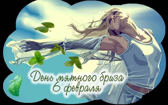 http://img0.liveinternet.ru/images/attach/c/2//70/296/70296653_1296994609_6fevralya2011.png