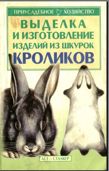 Книги по Кролиководству скачать торрент - картинка 3