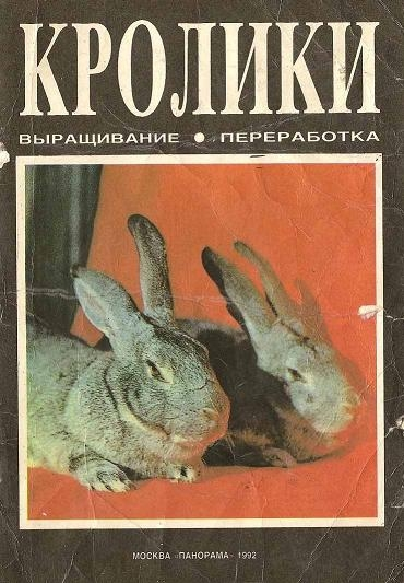 Книги по Кролиководству скачать торрент