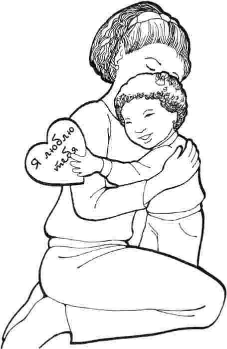 Раскраски на тему я и мама