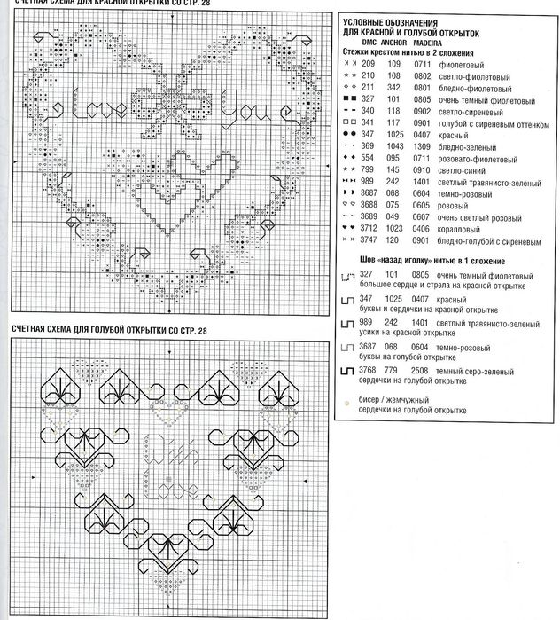 valentine cards: cross stitch kits
