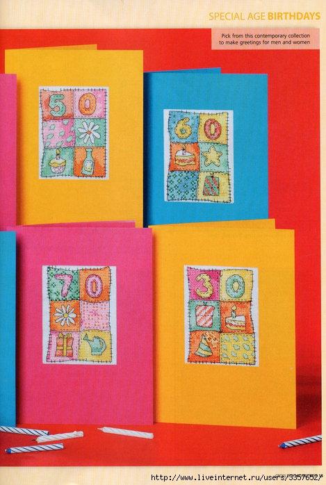 Схема вышивка открыток с днем рождения