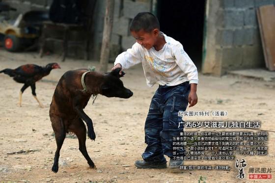 Отверженный мальчик или неверояная сила духа