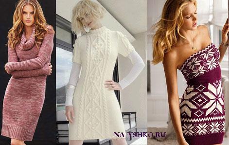 Вязаные толстые платья