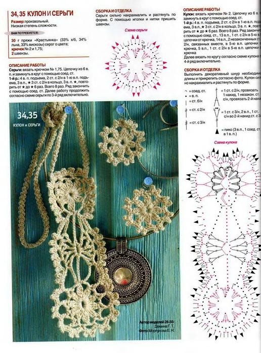 вязаный комплект: кулон и сережки