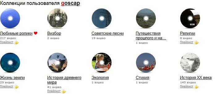 Коллекции Goscap