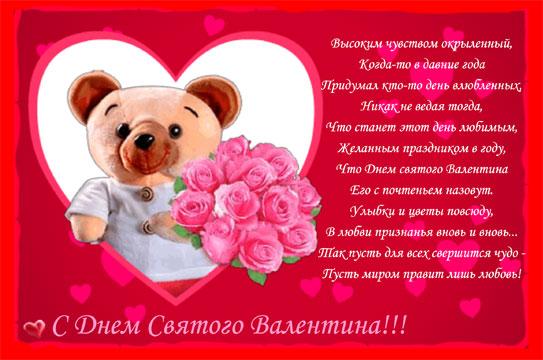 Поздравления с днем Святого Валентина. Обсуждение на LiveInternet ...