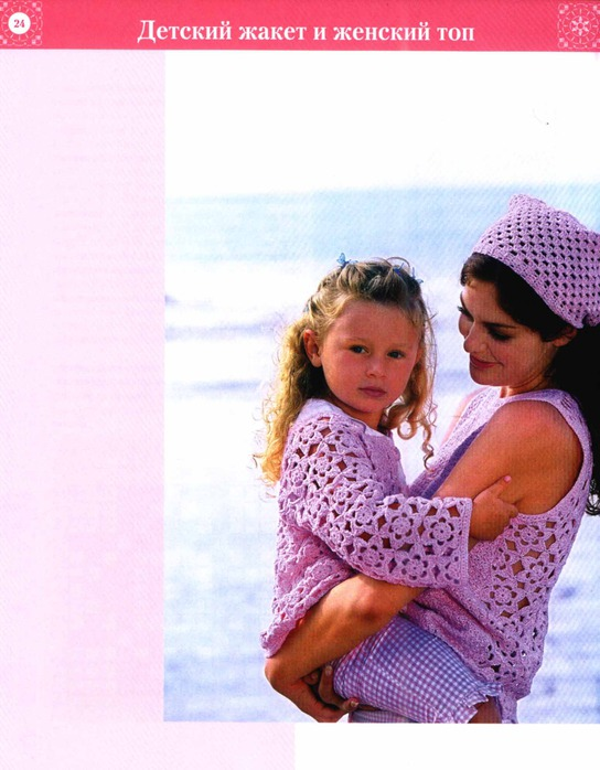 gift presents for mum and baby: summer sweater, free crochet patterns