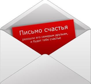 письмо (316x290, 56 Kb)