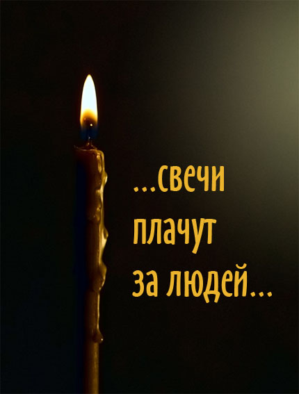 Svechiplac_1228850_1707578 (430x567, 46 Kb)