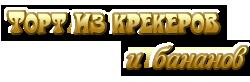 (250x82, 17Kb)