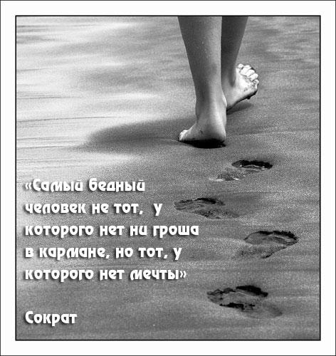 http://img0.liveinternet.ru/images/attach/c/2//71/31/71031260_mechta1.jpg