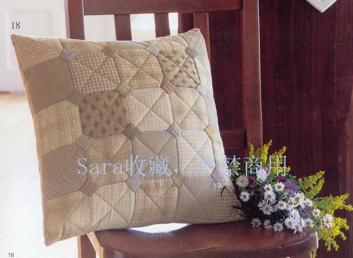 Подушка (лоскутное шитьё)