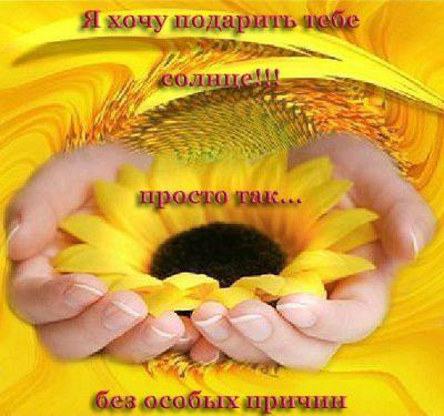 http://img0.liveinternet.ru/images/attach/c/2//71/4/71004140_podsolnuh.jpg
